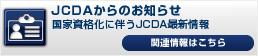 日本キャリア開発協会(JCDA)ではCDA資格試験の実施