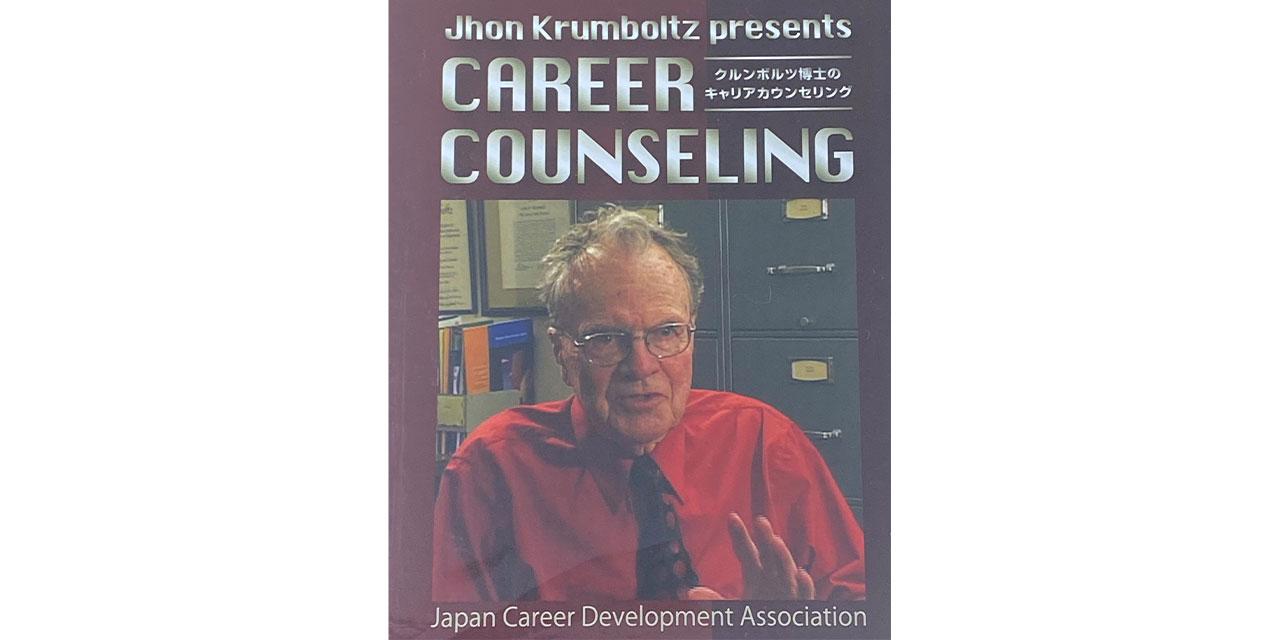 クルンボルツ博士のキャリアカウンセリングDVD