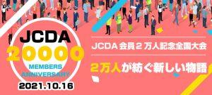 JCDA会員2万人達成記念全国大会